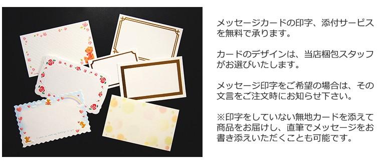 メッセージカードのイメージ
